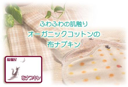 オーガニックコットン布ナプキン販売「福猫屋」
